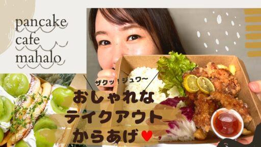 《徳島の肉vol.7》人気カフェごはん♥ザクッ!ジューシー!おしゃれなからあげ弁当をテイクアウトで♪