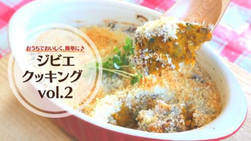 おうちでおいしく、簡単にジビエクッキング vol.2~鹿ひき肉とかぼちゃのスコップコロッケ~