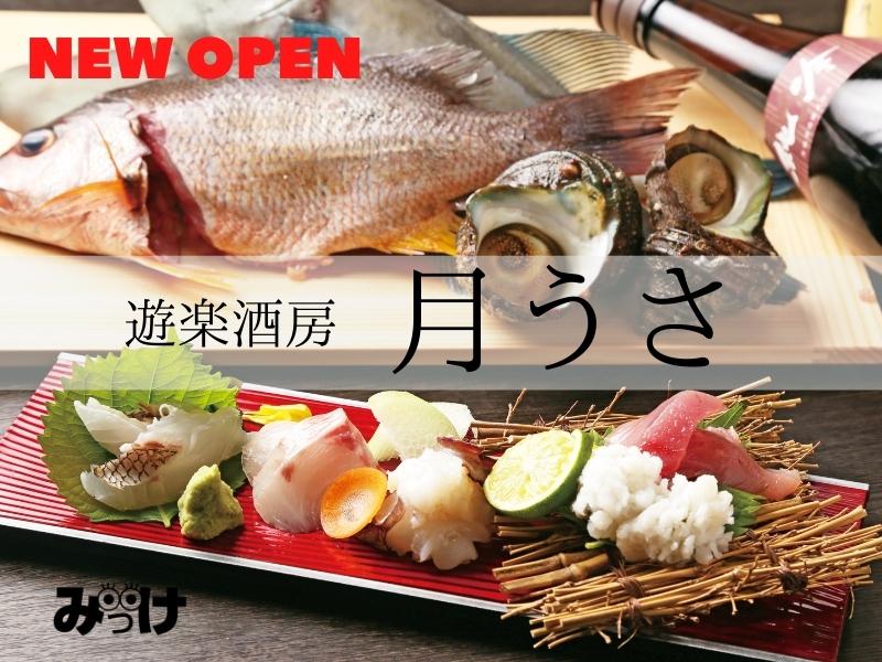【8月OPEN】月うさ(徳島市紺屋町)かしこまらずに和食を楽しむ、大人の集いにちょうどいいお店