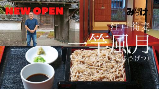 【10月OPEN】一竿風月(いっかんふうげつ/勝浦町)勝浦町の古民家で味わう、自然豊かな風景とおそば