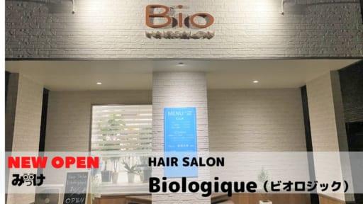 【10月OPEN】HAIR SALON Biologique(ビオロジック/徳島市新浜本町)自然由来の薬剤で頭皮から髪の毛の悩みを解決してくれる美容室。