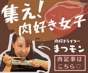 まつモンのお肉