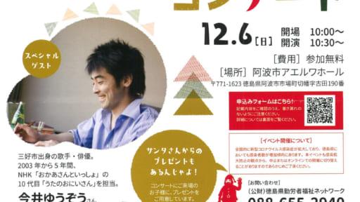 あい♡あい ファミサポフェスティバル2020 クリスマスファミリーコンサート[11/16予約締切]