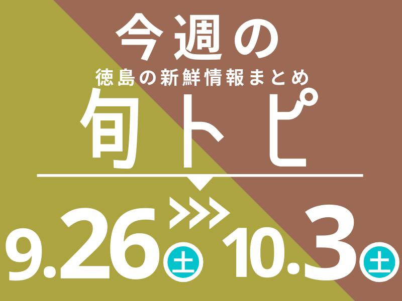 《まとめ》徳島の街ネタトピックスを厳選取って出し![旬トピ]9月26日~10月3日版