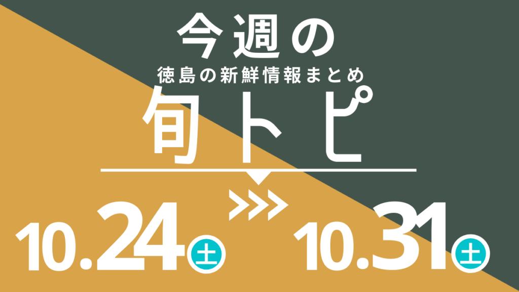 《まとめ》徳島の街ネタトピックスを厳選取って出し![旬トピ]10月24日~10月31日版