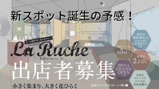 《出店者募集》ろくえもん通リに誕生予定のモール型サロン&カルチャー『La Ruche』とは