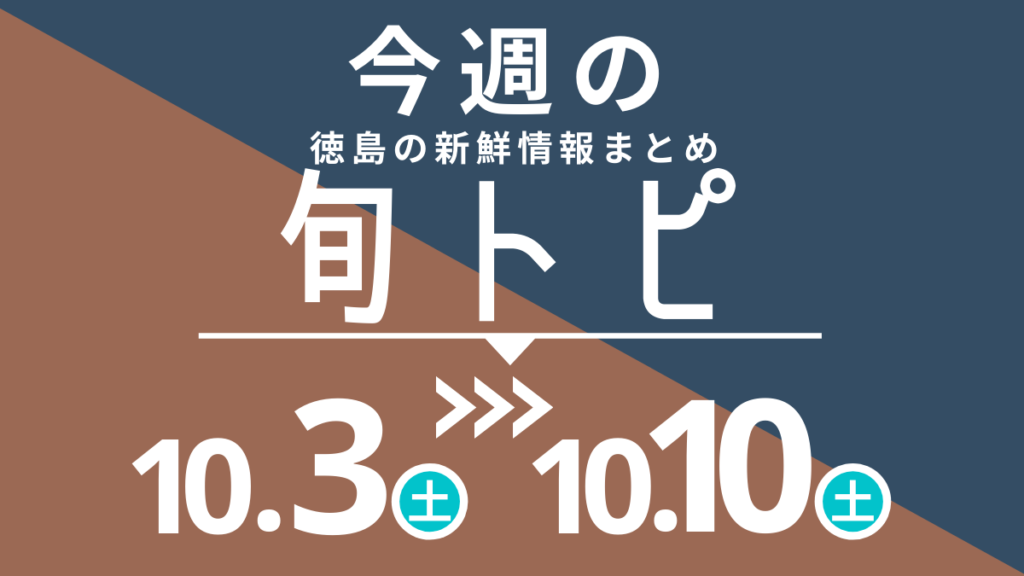 《まとめ》徳島の街ネタトピックスを厳選取って出し![旬トピ]10月3日~10月10日版
