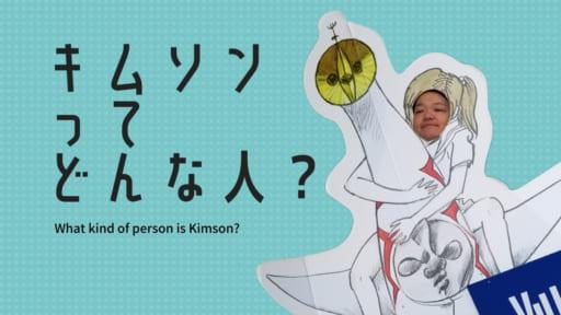 《ライター紹介》キムソンってどんな人なんですか教えてくださいお願いします。