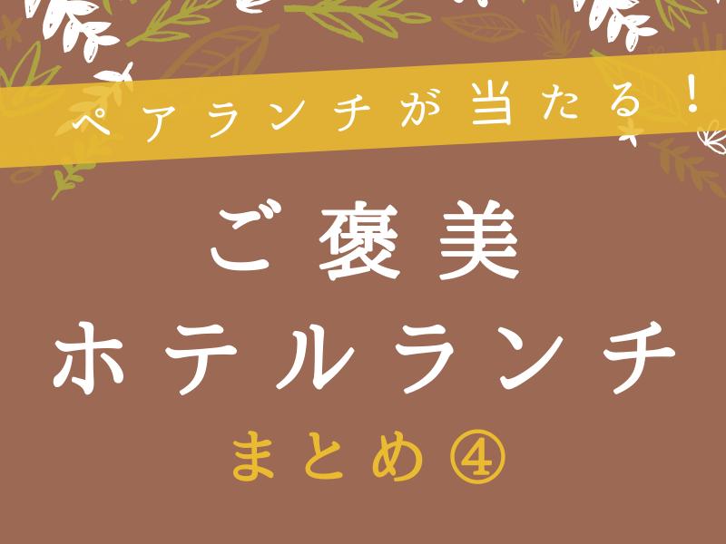 《まとめ④》ペアランチが当たる!徳島のご褒美ホテルランチまとめ