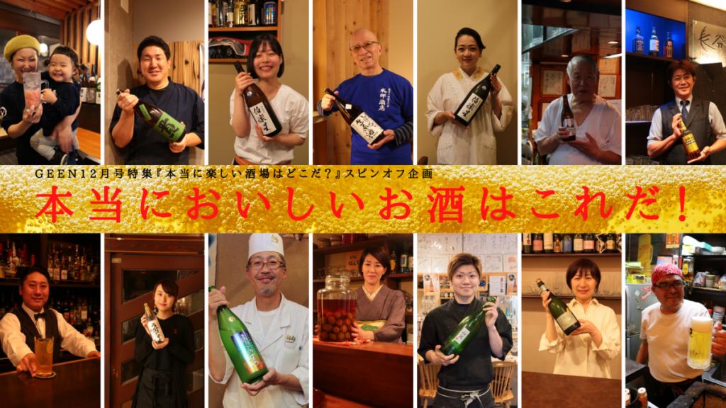 【Geen12月号スピンオフ企画その①】徳島のお酒好き必読!忘年会&新年会で飲みたい本当においしいお酒はこれだ!