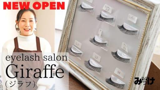 【10月OPEN】eyelash salon Giraffe(ジラフ/阿波市吉野町)地まつ毛で表情を変える、ナチュラルだけど華やかな目もとへ