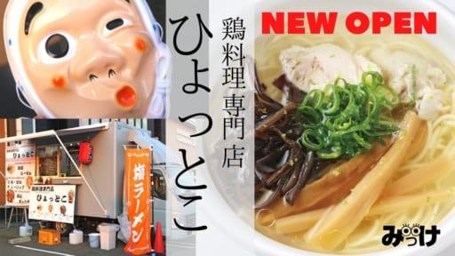 【10月OPEN】鶏料理専門店ひょっとこ(移動販売車)鶏塩ラーメンを引っ提げて、大きなキッチンカーが始動!