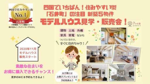 徳島|石井町 注目の一戸建て・分譲住宅!四国で一番住みやすい街で暮らそう♪