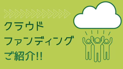 徳島のクラウドファンディングをご紹介!【ぜひご支援を】