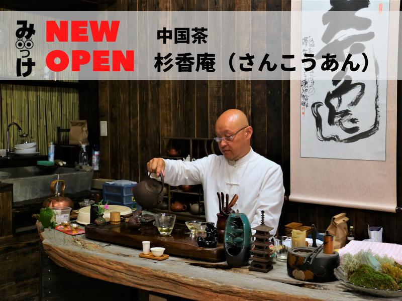 【4月OPEN】中国茶 杉香庵(さんこうあん/名西郡神山町)自らも茶葉栽培を手がける店主が営む中国茶専門店