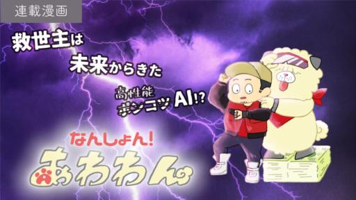 【連載漫画】なんしょん!あわわん -004-