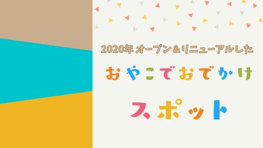 【まとめ】おやこでおでかけスポット!【2020年オープン&リニューアル】