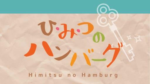 【まとめ】ひみつのハンバーグ【徳島の知られざる絶品ハンバーグ】