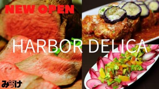 【10月OPEN】おうちごはんがレストランに早変わり!『HARBOR DELICA(ハーバーデリカ)』(徳島市中洲町)でシェフ特製デリをテイクアウト