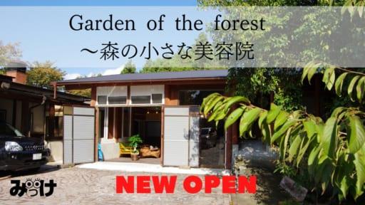【8月OPEN】♪ある日~森の中~美容師さんに~出会った~神山の自然に囲まれた非日常の中でキレイになれるセルフリノベのヘアサロン