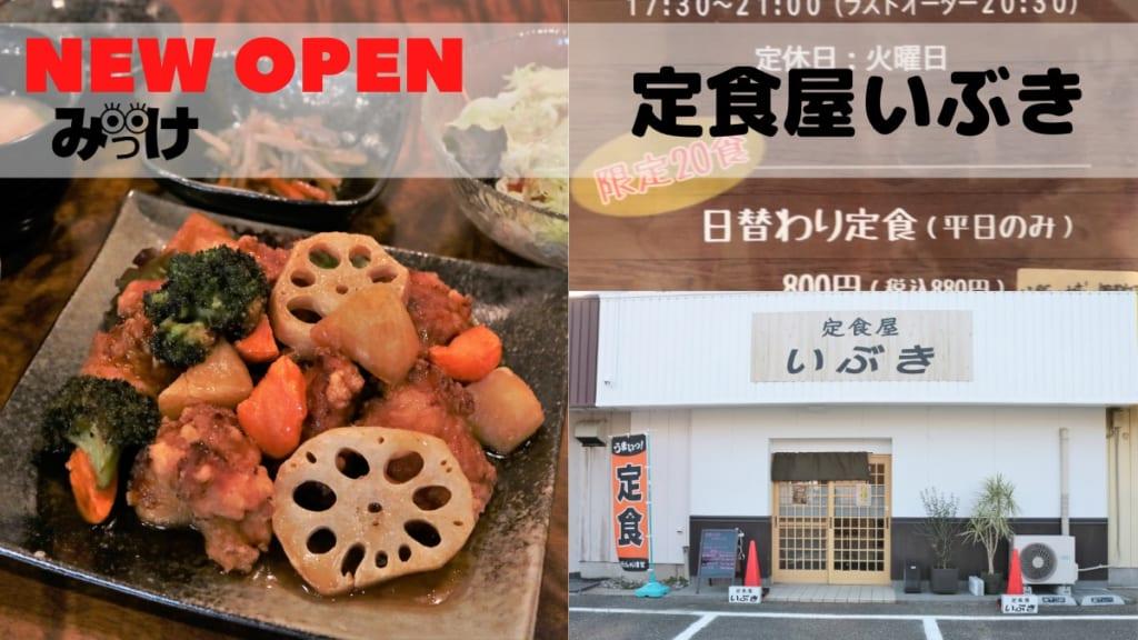 【9月OPEN】定食屋いぶき(小松島市神田瀬町)毎日通っても飽きない定食専門店。