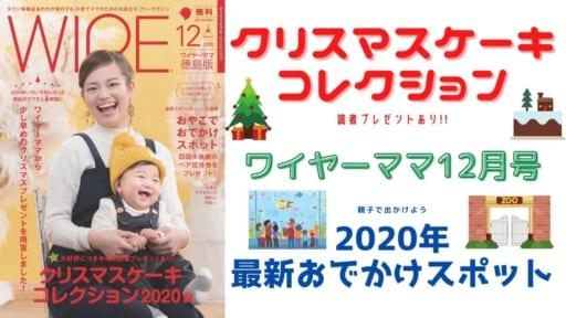 「ワイヤーこそこそ話」/ワイヤーママ12月号特集は「クリスマスケーキコレクション2020」「最新!親子で行こう おでかけスポット」