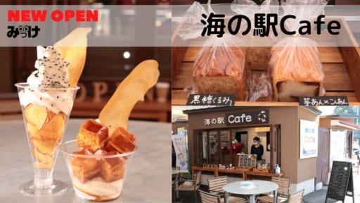 【10月OPEN】海の駅Cafe(うみのえきカフェ/鳴門市北灘町)海沿いドライブの途中に立ち寄りたい産直内のコーヒースタンド