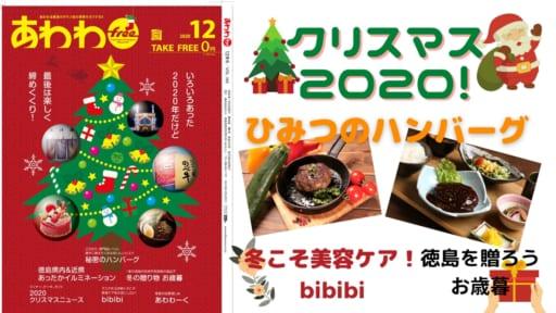 「あわわfreeこそこそ話」/あわわfree12月号特集は「クリスマス2020」「秘密のハンバーグ」「徳島のお歳暮」「美容&健康特集」and more!