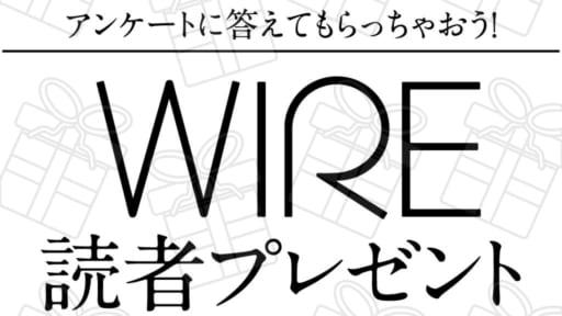 [ワイヤー読者プレゼント]2020年12月号(応募締切11/30)