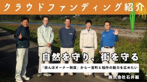 【クラウドファンディング】「田んぼオーナー制度」から一宮町と稲作の魅力を広めたい!