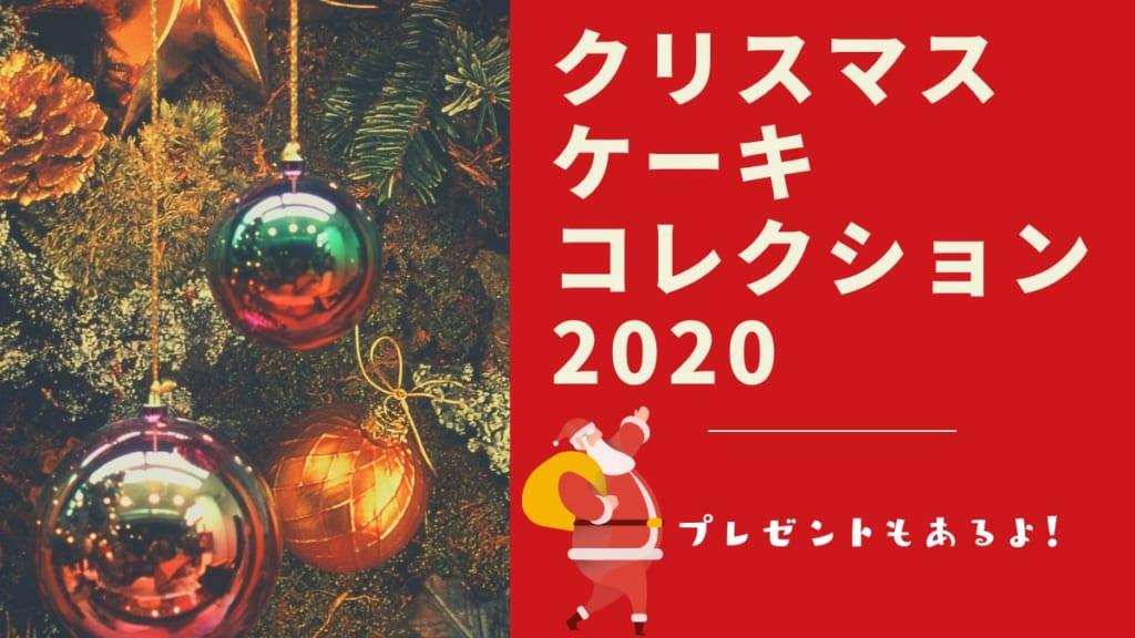 【プレゼントあるよ!】徳島のクリスマスケーキまとめ2020