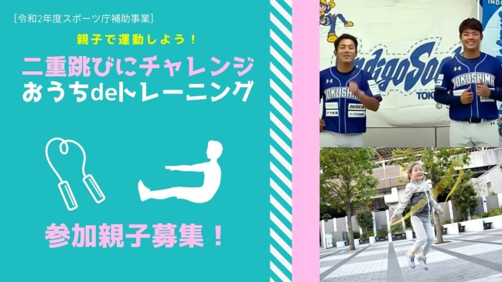 《きっかけづくりプロジェクト》「おうちdeトレーニング」/「二重跳びにチャレンジ」 参加親子募集!