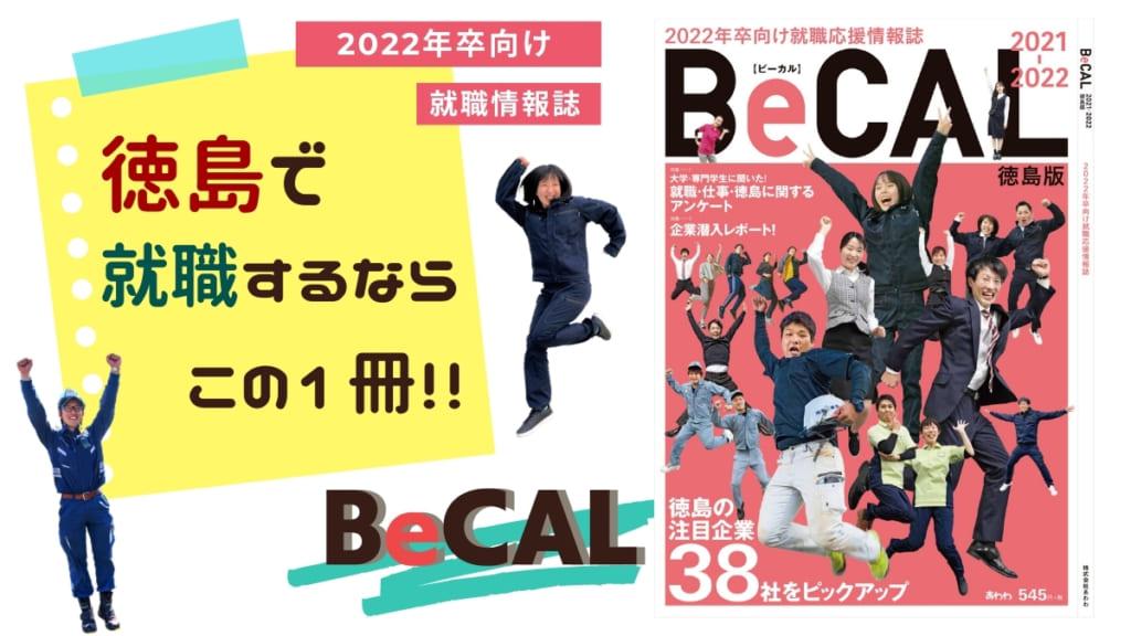 2022年卒向け★徳島で就職するなら!  【BeCAL(ビーカル)】