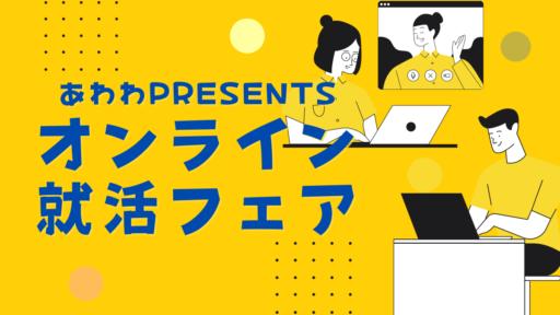 あわわpresentsオンライン就活フェア2021開催!