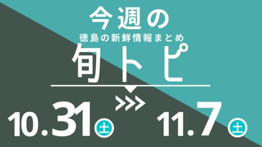 《まとめ》徳島の街ネタトピックスを厳選取って出し![旬トピ]10月31日~11月7日版