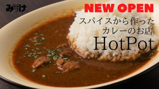 【10月OPEN】HotPot(ホットポット/徳島市北常三島町)おいしかったの先の「また食べたい」を目指して、気さくなスパイスカレー店
