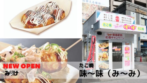 【10月OPEN】たこ焼 味~味(み~み/徳島市寺島本町東)期間限定たこ焼は、個数限定なので出会えたら必食なり!