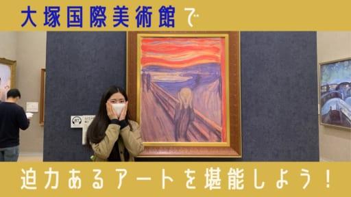大塚国際美術館で、迫力あるアートを堪能しよう!