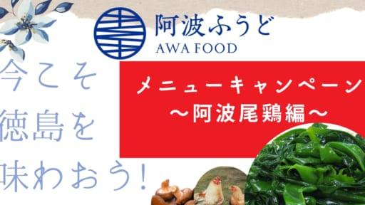 阿波ふうどメニューキャンペーン!今こそ徳島を味わおう!~阿波尾鶏編~
