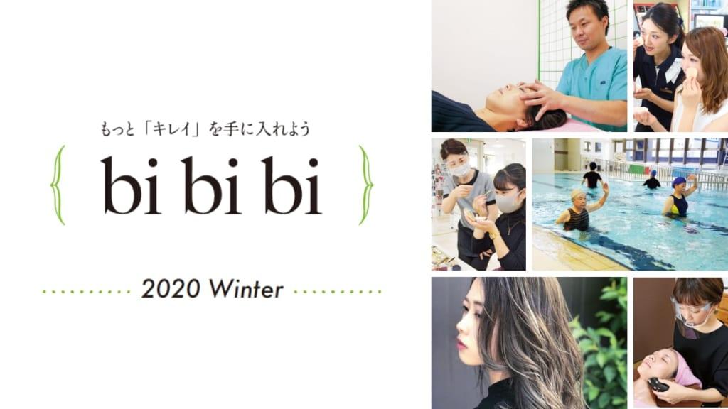 【美容まとめ】bibibi 2020 Winter【もっと「キレイ」を手に入れよう】