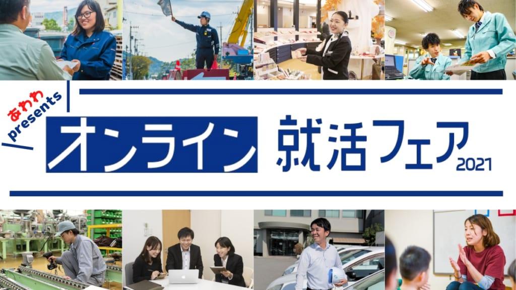 あわわpresentsオンライン就活フェア2021 第3弾 1月16日(土)開催!