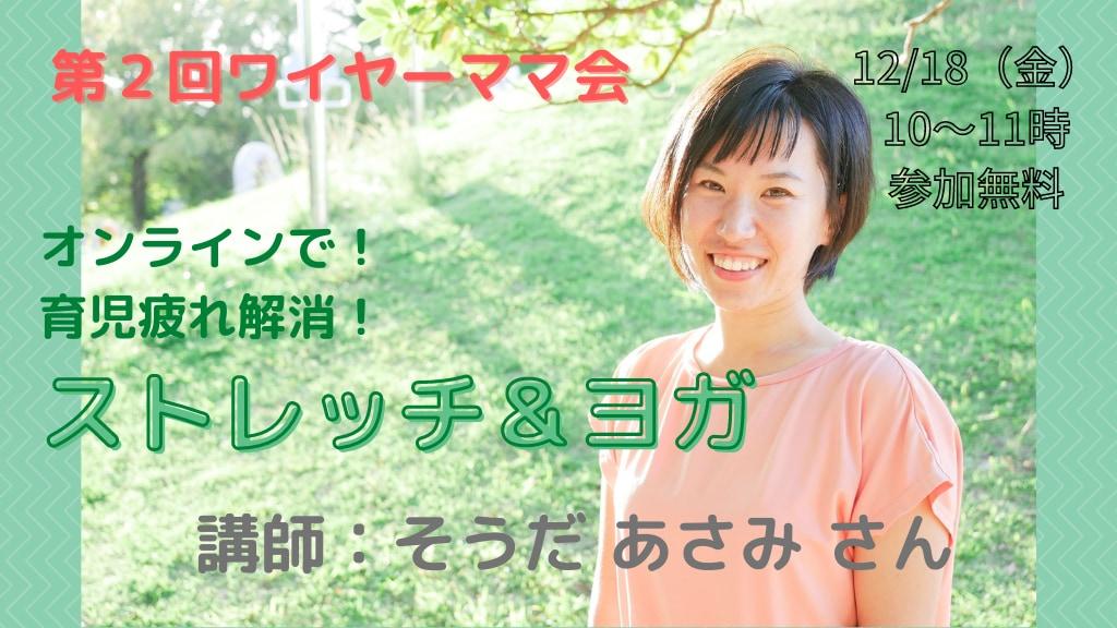 12/18(金)第2回ワイヤーママ会【オンラインでストレッチ&ヨガ】