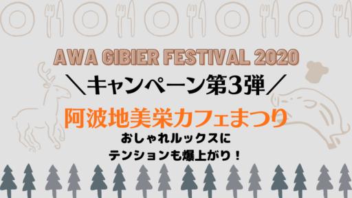 11月24日(火)~12月23日(水)阿波地美栄カフェまつり開催!ジビエ肉がおしゃカフェランチに大変身!