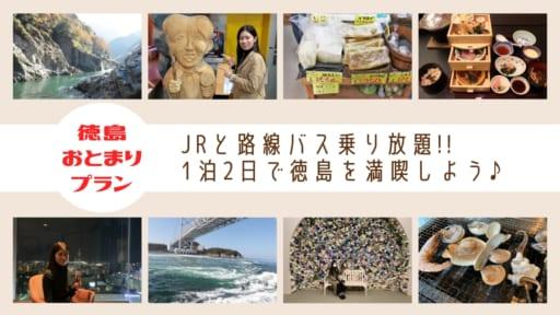 【徳島おとまりプラン】JRと路線バス乗り放題!! 1泊2日で徳島を満喫しよう♪
