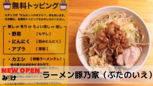 【9月OPEN】ラーメン豚乃家(ぶたのいえ/徳島市中三島町)二郎系ラーメンが誕生。トッピングのチョイスで自分好みの味を探そう!