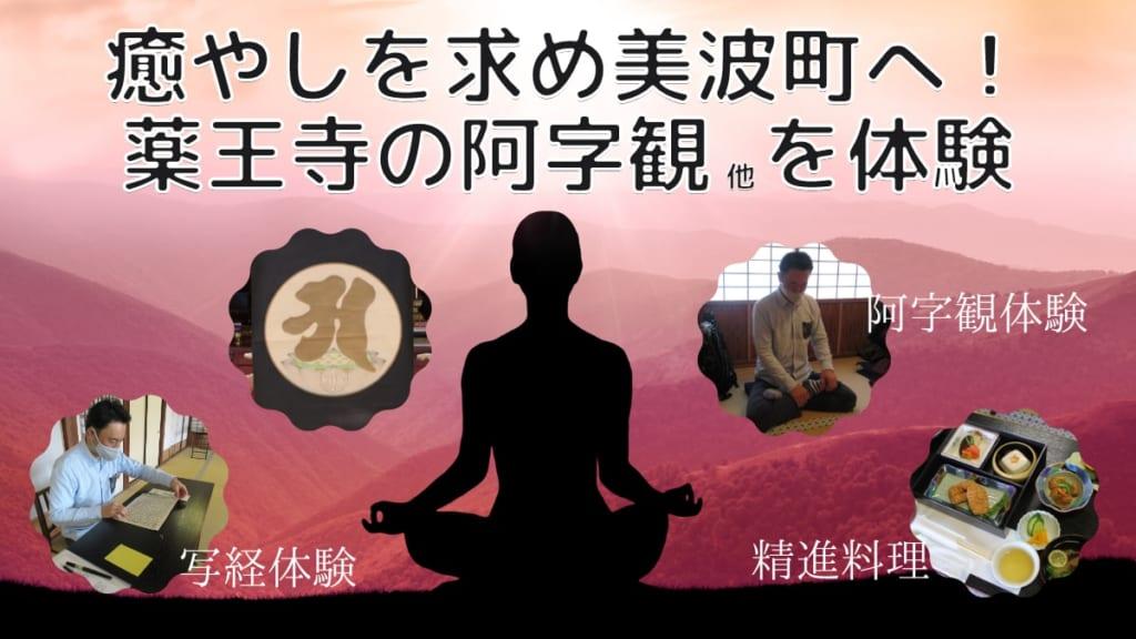 《美波町》四国霊場23番札所・薬王寺の特別体験ツアーに参加してきたの巻