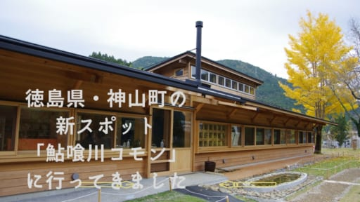 〈ええよ神山〉11月にオープンした「鮎喰川(あくいがわ)コモン」が町内の子育て世代にうれしいものがいっぱいと聞いて行ってきました(神山建築の雑学も聞けたよ)