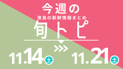 《まとめ》徳島の街ネタトピックスを厳選取って出し![旬トピ]11月14日~11月21日版