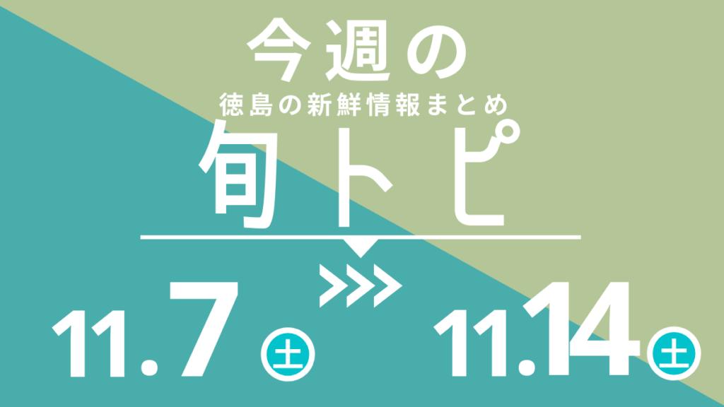 《まとめ》徳島の街ネタトピックスを厳選取って出し![旬トピ]11月7日~11月14日版