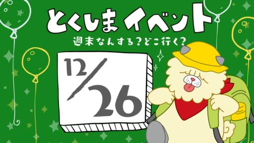 徳島イベント情報まとめ12/26~2021年1/3直近のイベントを日刊あわわからお届け!
